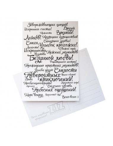 "Postcard ""Total - all"""
