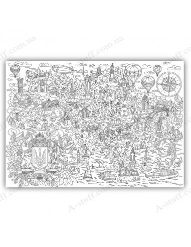 Раскраска XXL «Моя Украина»