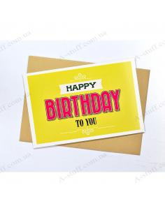 """Листівка """"Happy Birthday 2"""""""
