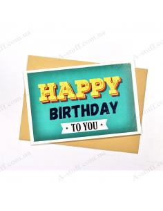"""Открытка """"Happy Birthday 3"""""""