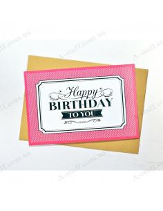 """Открытка """"Happy Birthday 4"""""""