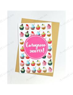 "Postcard ""Sweet Life"""