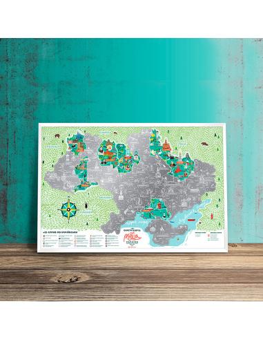 Скретч мапа Travel Map «Моя Рідна Україна» (українською мовою)