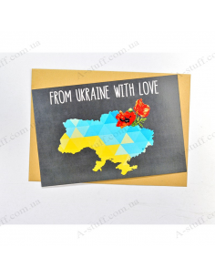 "Листівка ""From Ukraine with love"""