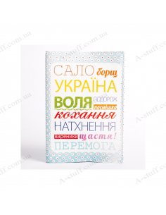 "Cover on the passport ""Salo, borsch, Ukraine"""
