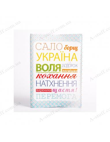 """Обкладинка на паспорт """"Сало, борщ, Україна"""""""