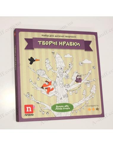 """Творческие нравки """"Лесная история"""""""