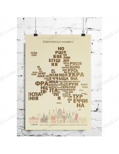 Скретч-карта «Европейские Путешествия»