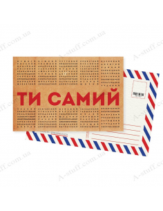 """Postcard """"You are the most"""""""
