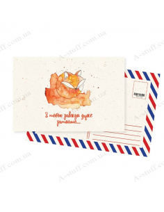 """Postcard """"It's cozy with you"""""""