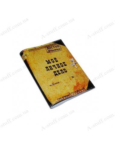 """Кожаная обложка для паспорта """"Мое личное дело"""""""