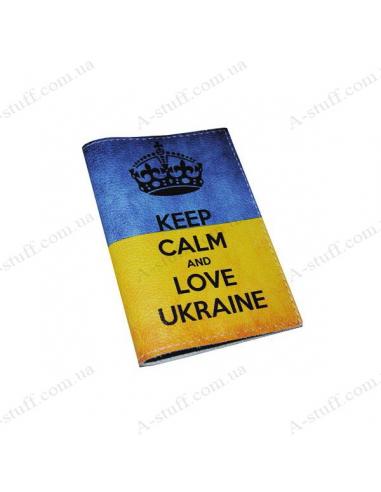 "Шкіряна обкладинка для паспорта ""Keep Calm and Love Ukraine"""