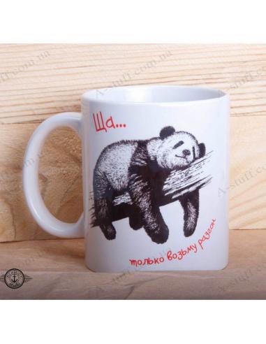 """Чашка """"Панда — Ща только возьму разгон"""""""