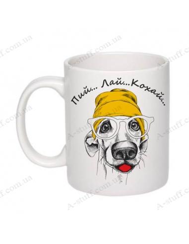 """Чашка з собакою """"Пий…Лай…Кохай…"""""""