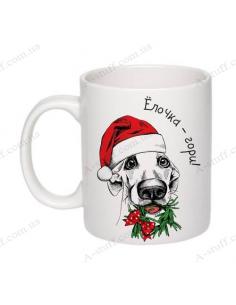 """Чашка с собакой """"Ёлочка гори"""""""