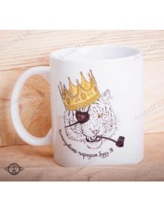 """Чашка """"Тигр - Командувати парадом буду Я"""""""
