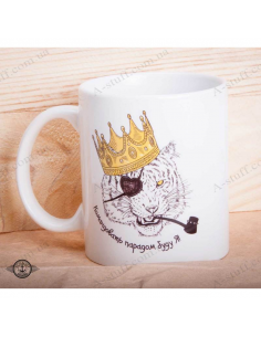 "Cup ""Tiger - I will lead the parade"""