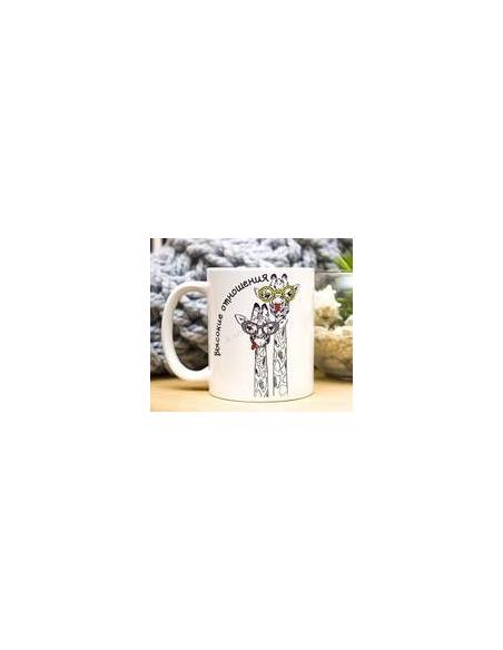 """Cup """"Giraffes - High Relationship"""""""