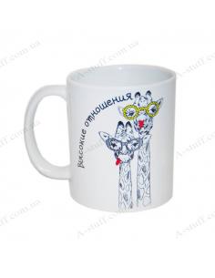 """Чашка """"Жирафи - Високі відносини"""""""