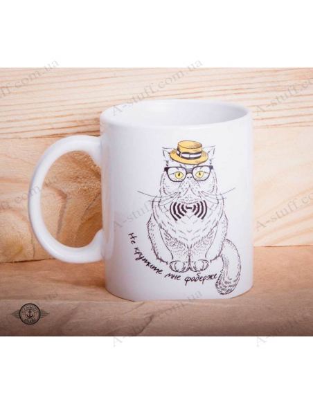 "Cup ""Cat - Do not twist my Faberge"""