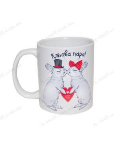 "Чашка ""Кролики - Кльова пара"""