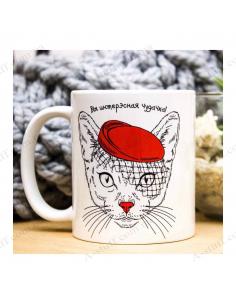 """Чашка """"Кошка — Вы интересная чудачка"""""""
