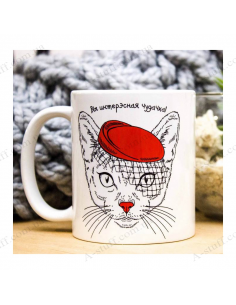 """Cup """"Cat - You are an interesting bizarre"""""""