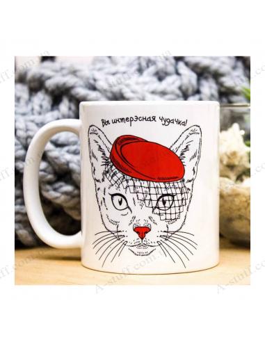 """Чашка """"Кішка - Ви цікава дивачка"""""""