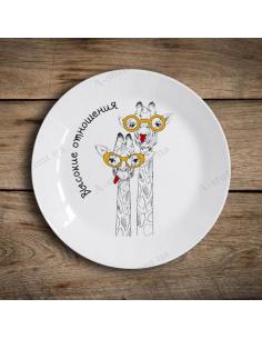 """Plate """"Giraffes - High Relationship"""""""