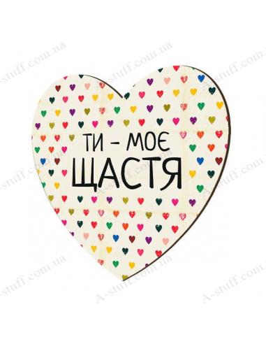 """Деревянный магнит """"Ты - мое счастье"""""""