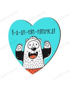 """Деревянный магнит """"А-а-ам-ням-нямочка!"""""""
