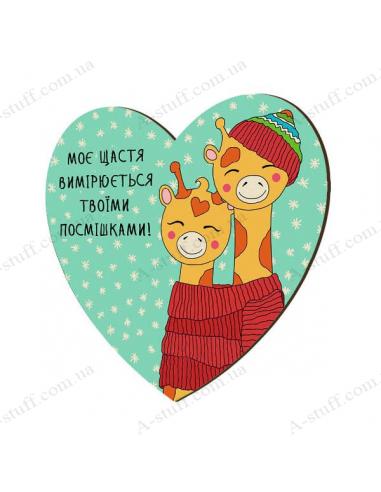 """Деревянный магнит """"Мое счастье измеряется твоими улыбками!"""""""