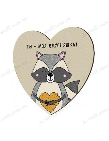 """Деревянный магнит """"Ты - моя вкусняшка!"""""""