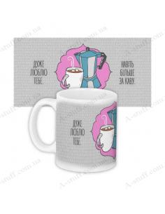 """Чашка """"Очень люблю тебя. Даже больше кофе."""""""