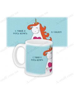 """Чашка """"З тобою я вчуся вірити в казку!"""""""