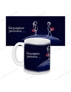 "Mug ""Hopelessly in love..."""