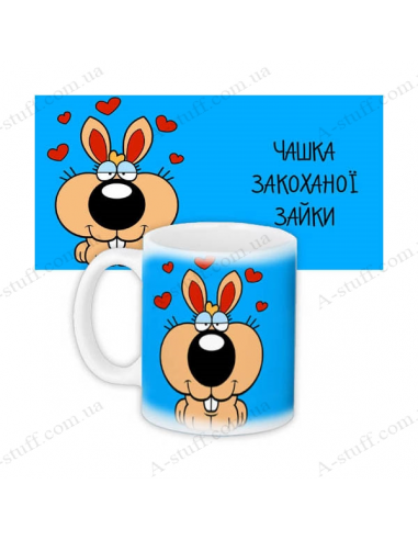 "Mug ""Cup of bunny in love"""