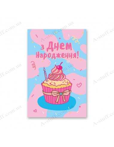"""Листівка """"З днем народження"""""""