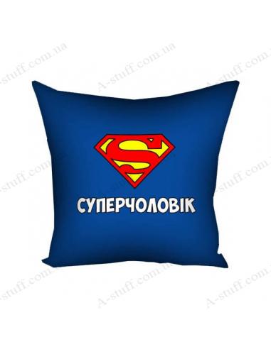 """Подушка декоративна """"Суперчоловік"""""""