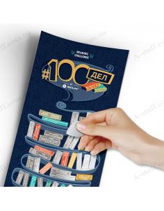 "Скретч постер ""100 ДЕЛ BOOKS edition"" (на русском языке)"