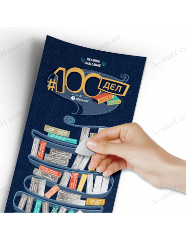 """Scratch poster """"100 AFFAIRS BOOKS edition"""""""
