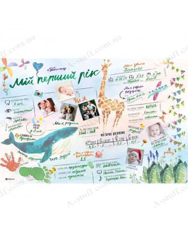 """Интерактивный постер Бебипостер """"Мой первый год"""" (на английском языке)"""