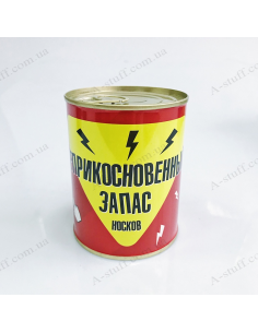 """Canned - sock """"Emergency ration"""""""