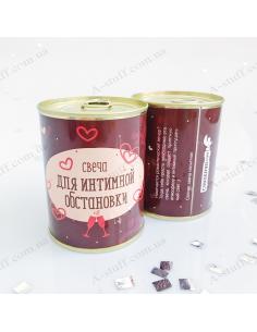 """Консерва - свеча """"Для интимной обстановки"""""""