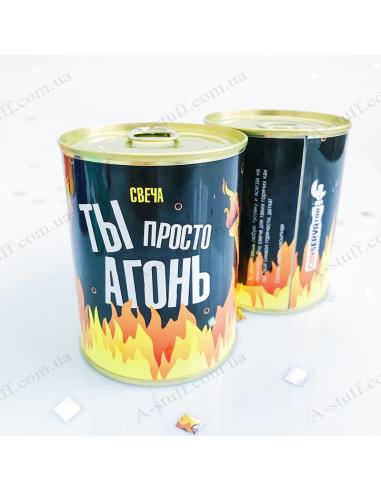"""Свічка в консервній банці """"Ти просто вогонь"""""""