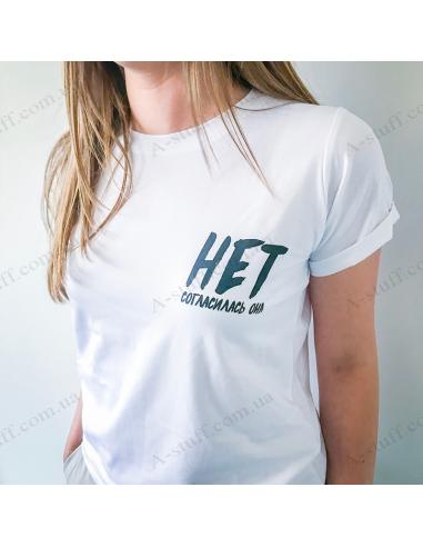 "T-Shirt ""No she agreed"""