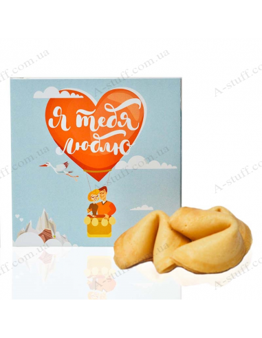 "Cookies with predictions ""I love you"""