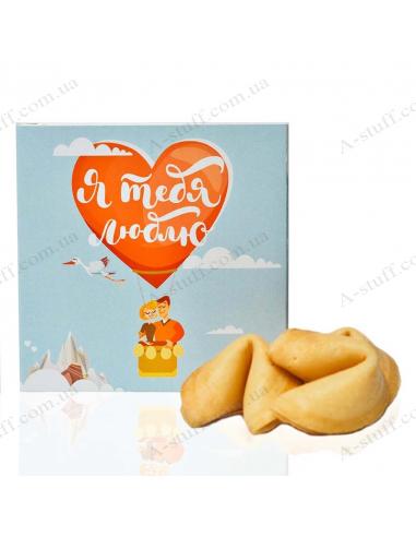 """Печиво з передбаченнями """"Я люблю тебе"""""""
