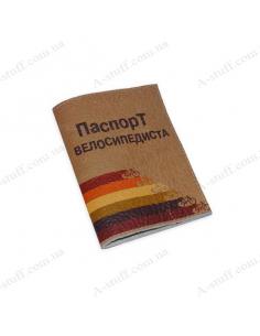 """Обкладинка для паспорта шкіра """"Паспорт велосипедиста"""" рудий"""