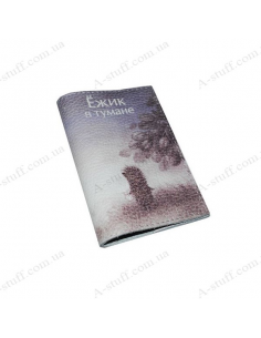 """Leather cover for the passport """"The hedgehog in the fog"""""""